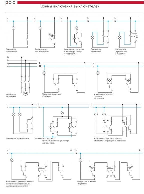 Лестничная схема выключателей